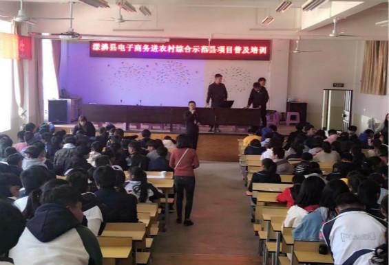 <b>[漾濞县]</b>关于漾濞县职业高级中学开展电子商务进农村综合示范项目电商普及培训班的通知