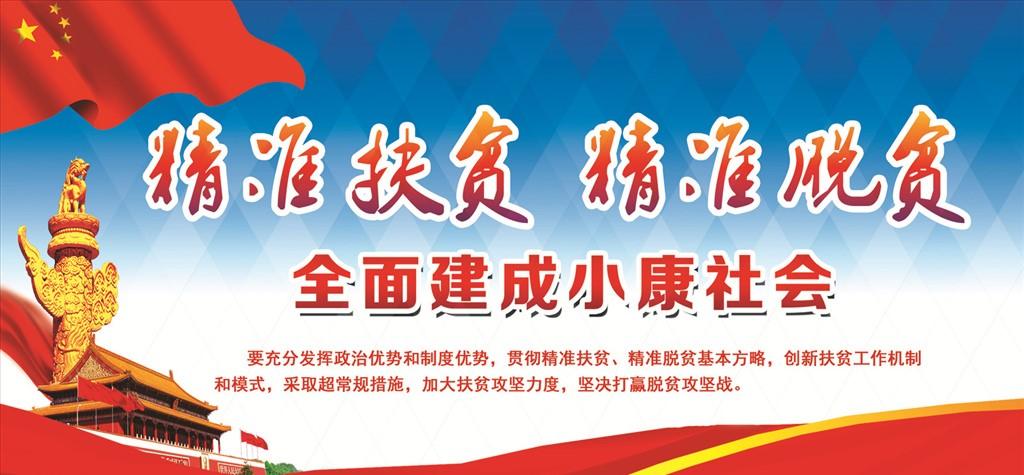 [云龙县]大理州扶贫开发领导小组第十八次会议召开