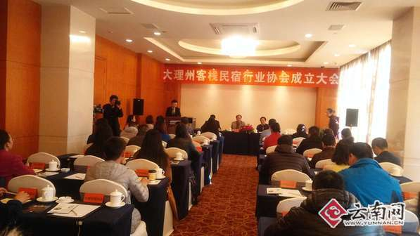 [祥云县]大理州旅游行业协会祥云县成员单位及经营企业申请入会公示