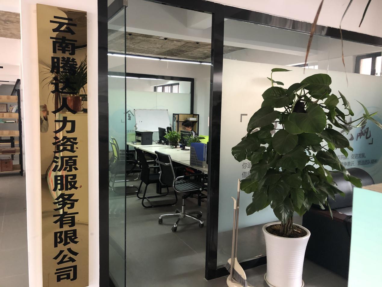 [南涧县]云南腾达人力资源服务有限公司