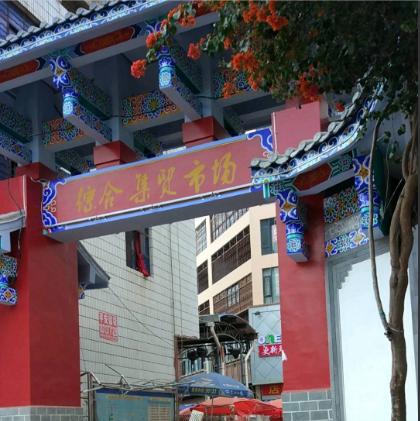 [南涧县]关于南涧富民街集贸市场改造施工临时关停的公告