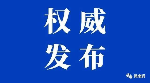 [南涧县]南涧彝族自治县人民政府关于进一步加强人员密集场所管理工作的通告