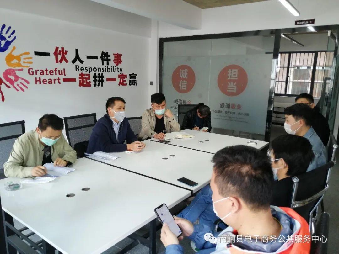 [南涧县]南涧县电商领导小组一行到电子商务公共服务中心调研指导