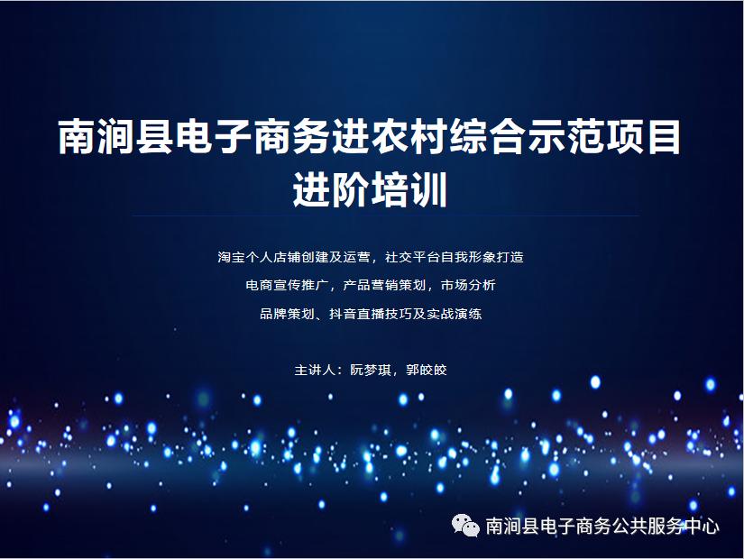 [南涧县]南涧县电子商务进农村综合示范项目进阶培训
