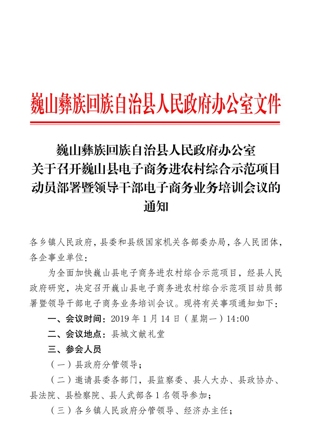 党政干部通知1.png