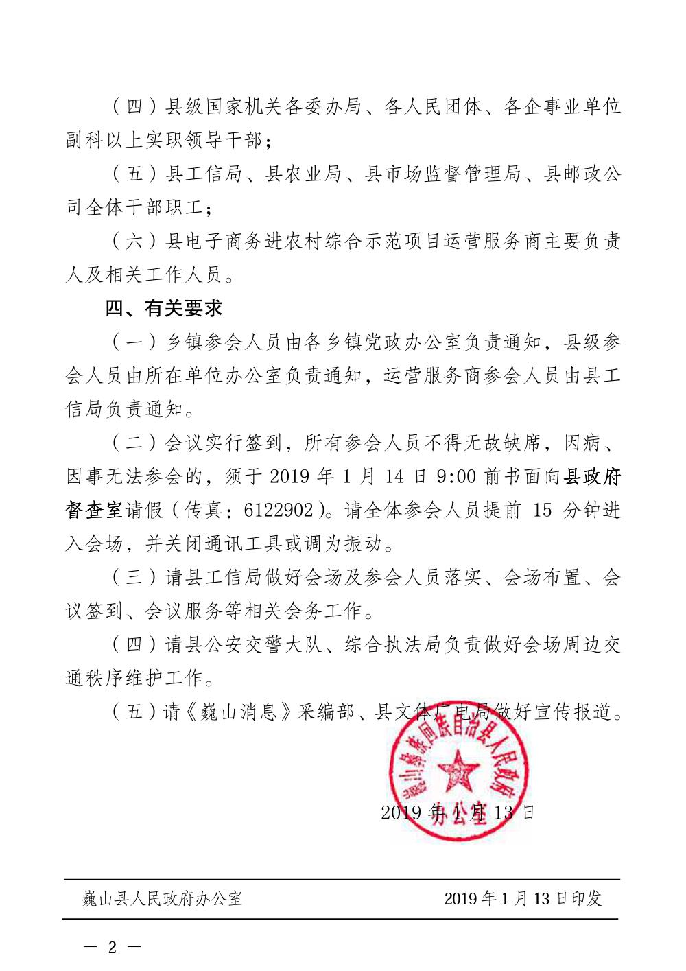 党政干部通知2.png